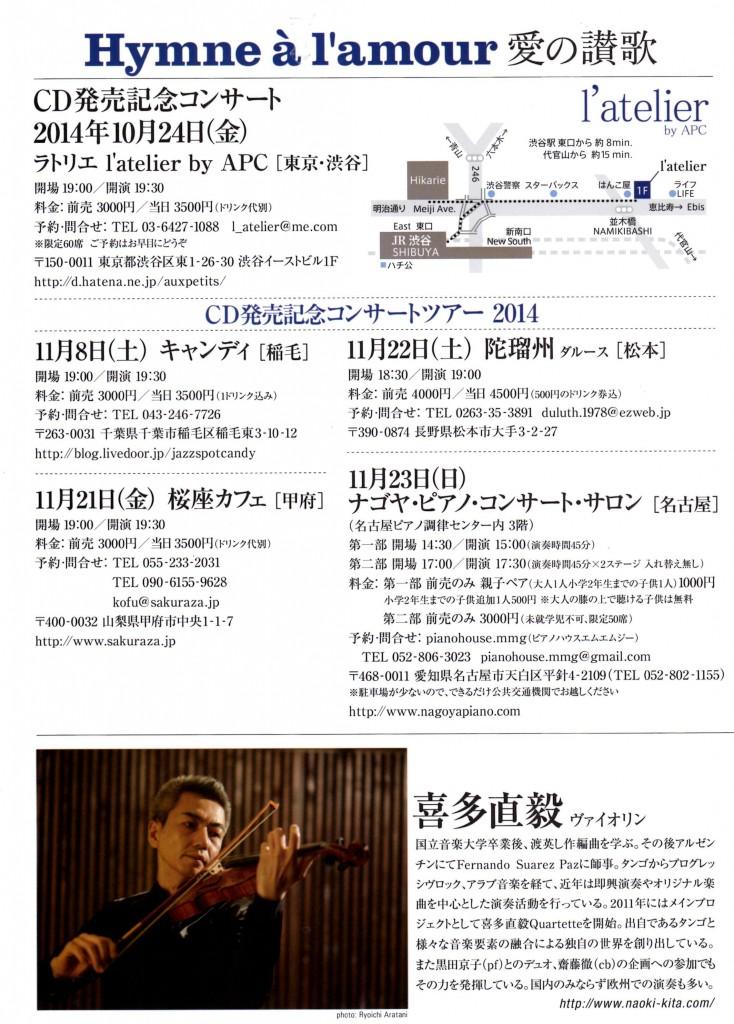 2014.11.23三ケ田さん主催 (3)