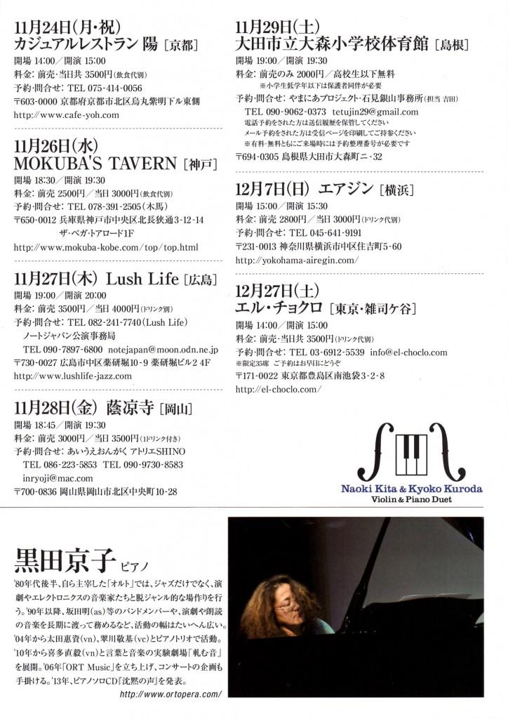 2014.11.23三ケ田さん主催(4)