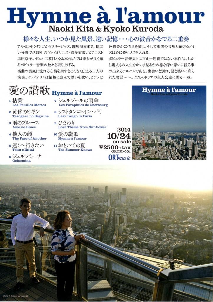 2014.11.23三ケ田さん主催(2)