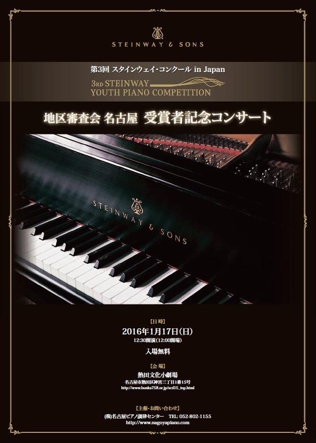 受賞者記念コンサート表
