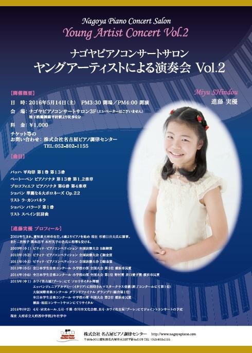 ヤングアーティストによる演奏会 Vol.2