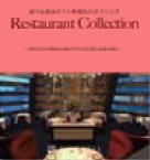 Restaurant Collection