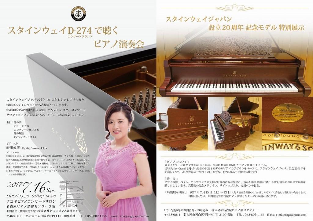 7.16演奏会&記念モデル特別展示