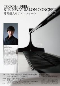 ピアノフライヤー
