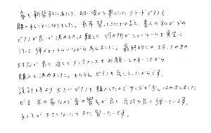 幼い頃から夢だったグランドピアノ  (中古ピアノ/ヤマハ)