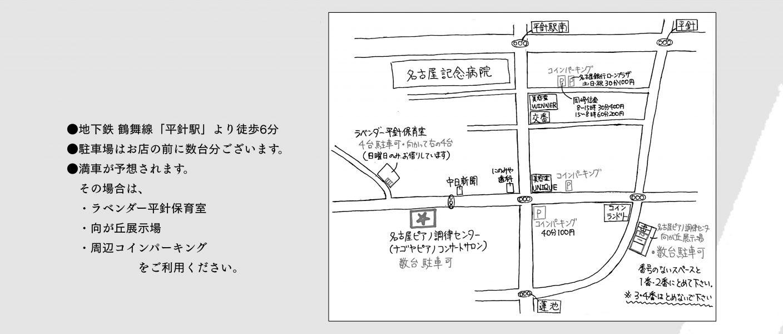 8/26(日)調律師によるピアノコンサート開催のお知らせ