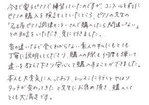 タッチが変わってきた  (ヤマハ/中古ピアノ)
